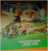 Book written by PM Narendra Modi on Good Governance available in Odia Language