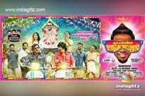 Kattappanayile Hrithik Roshan first look poster released